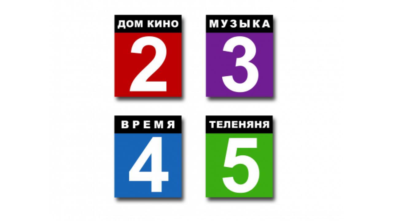 Логотипы каналов «Цифровое телесемейство»