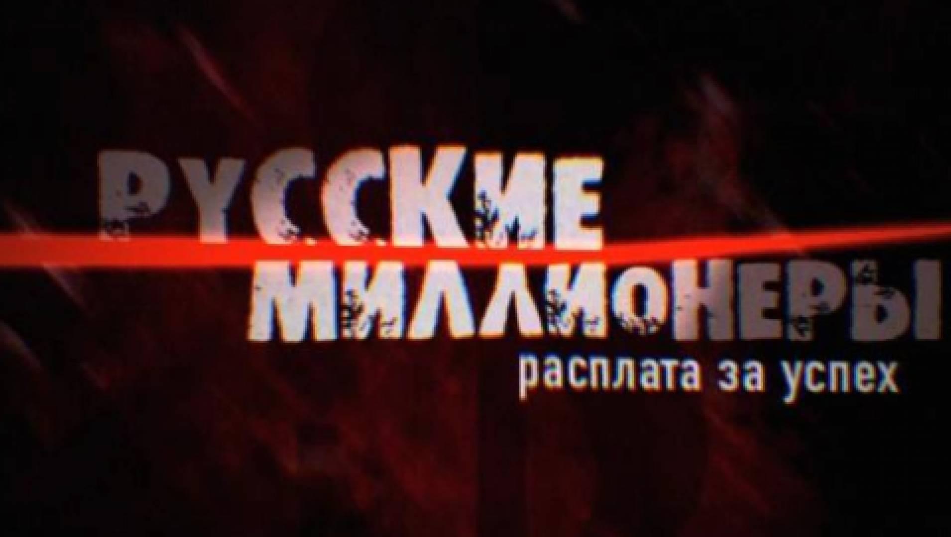 Русские миллионеры. Расплата зауспех - Документальный фильм