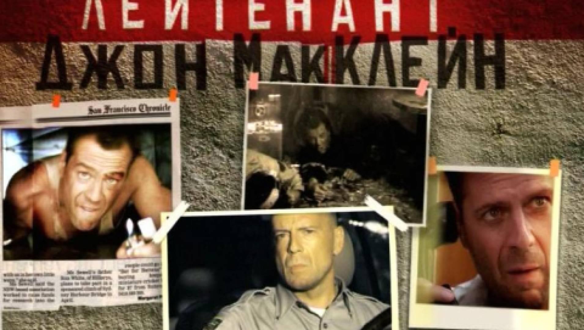 Крепкий орешек 2 - Фильм, Боевик