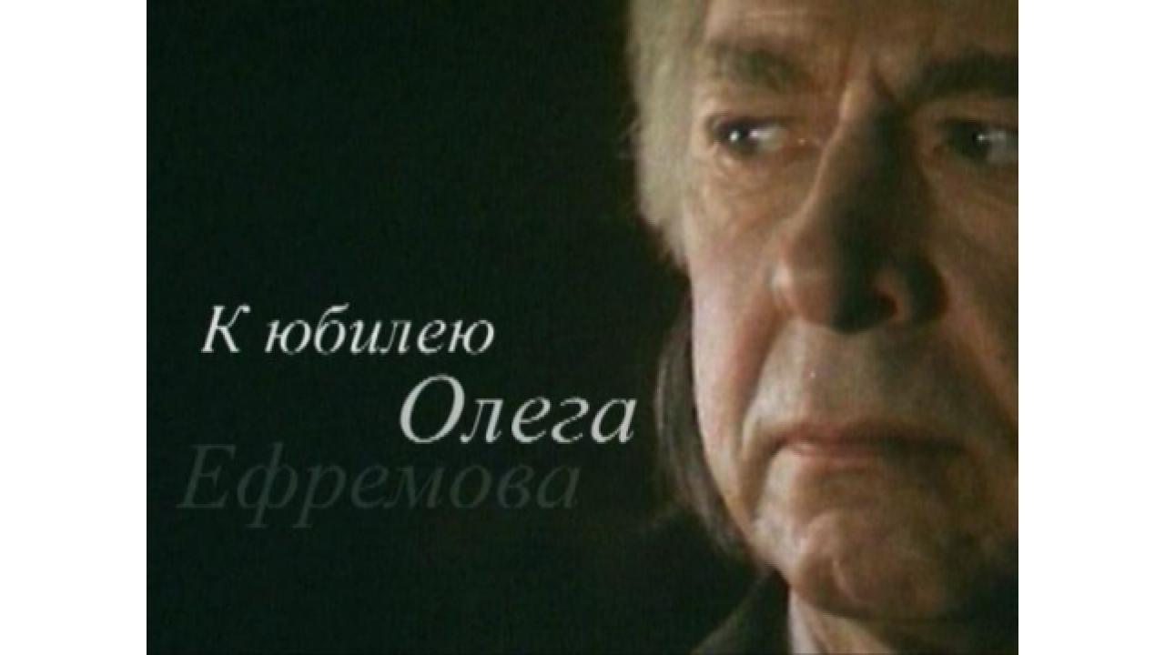 К юбилею Олега Ефремова
