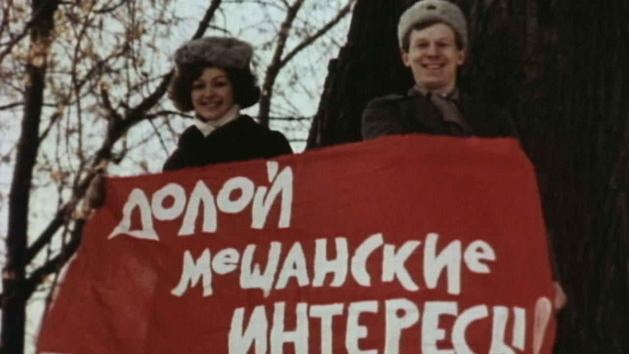Долой коммерцию налюбовном фронте, или Услуги по взаимности - Комедия, Фильм