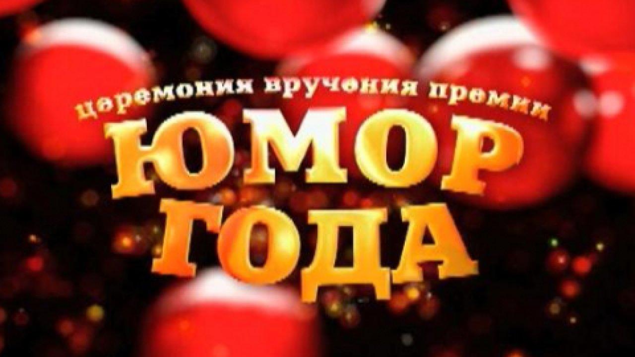 Церемония вручения премии «Юмор года» - Концерт