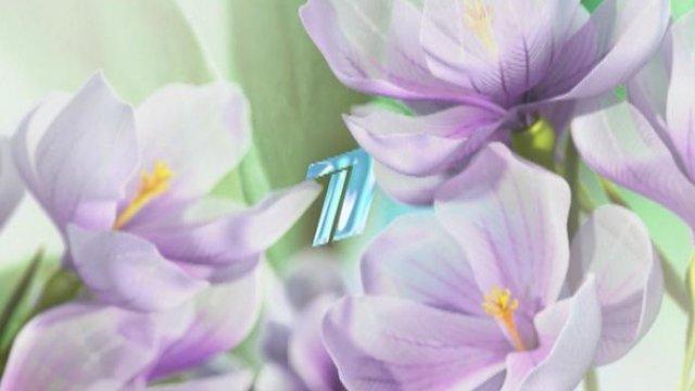 8 марта на Первом канале