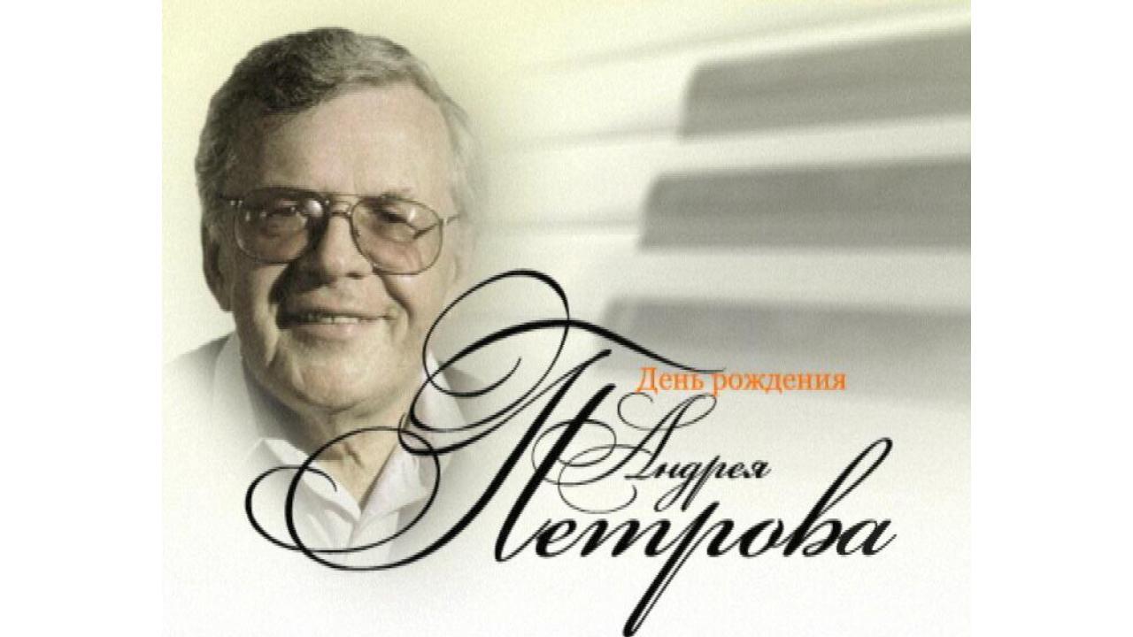 День рождения Андрея Петрова
