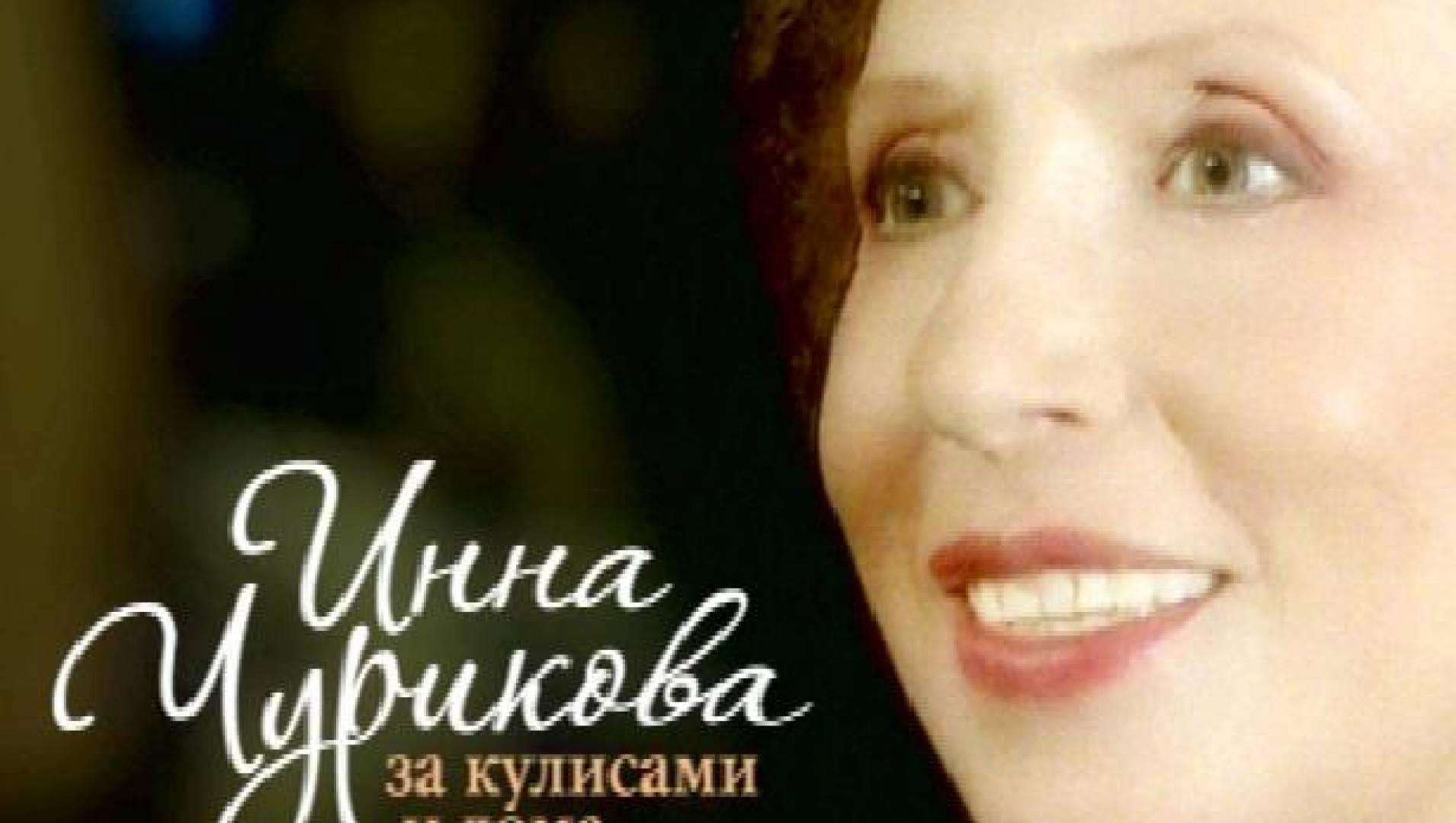 Инна Чурикова. Закулисами идома - Документальный фильм