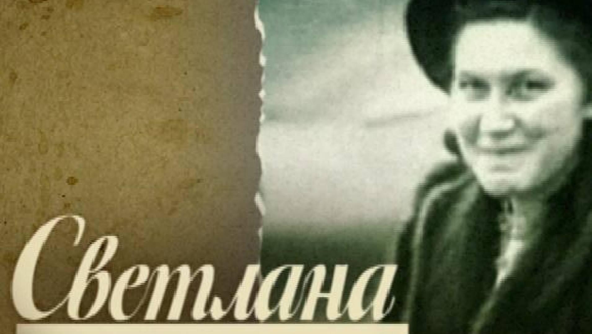 Светлана - Документальный фильм
