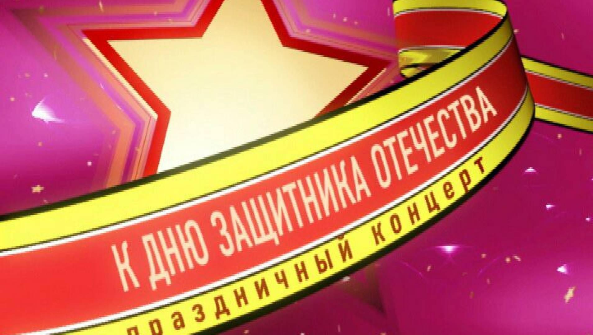 Праздничный концерт коДню защитника Отечества - Концерт