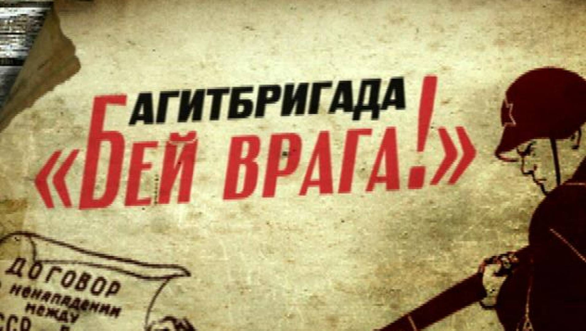 Агитбригада «Бей врага!» - Мелодрама, Фильм