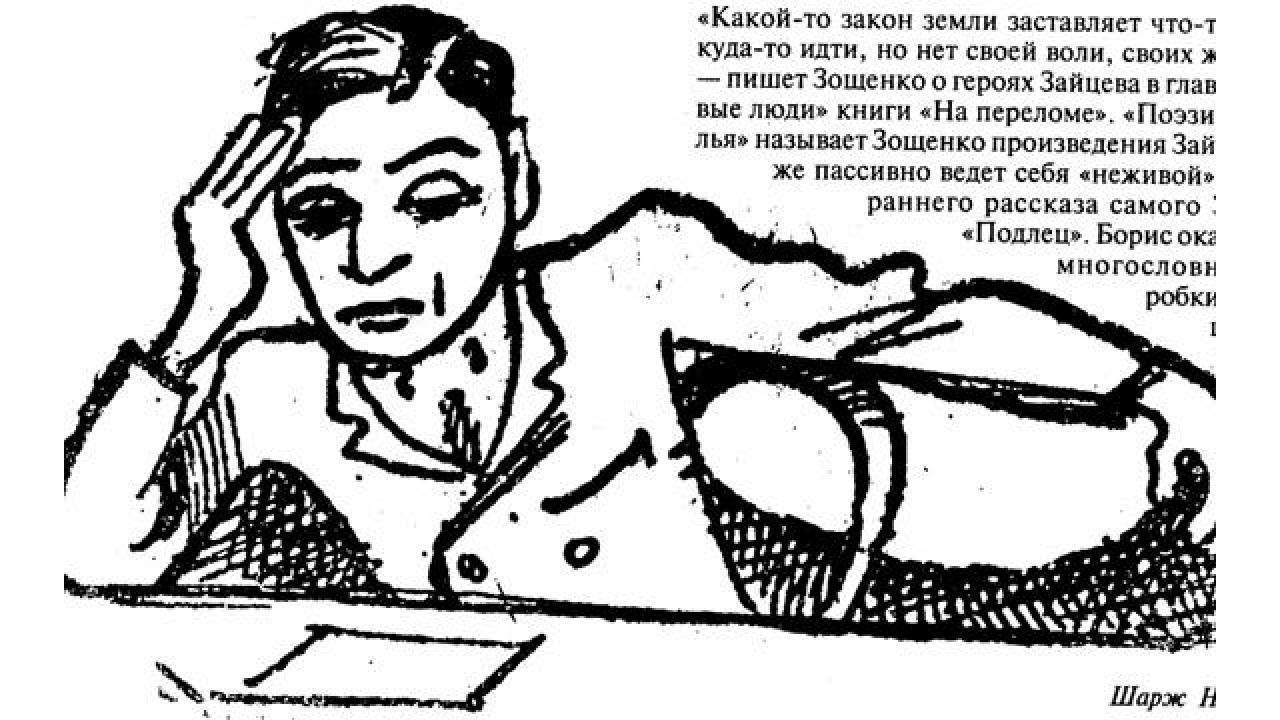 День Михаила Зощенко наканале Время