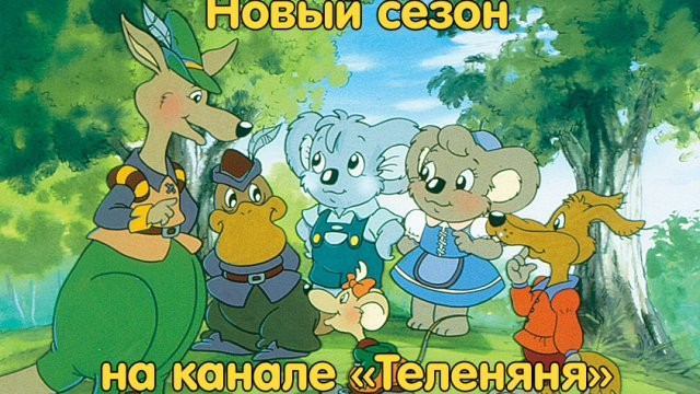 Новый сезон на«ТелеНяне»