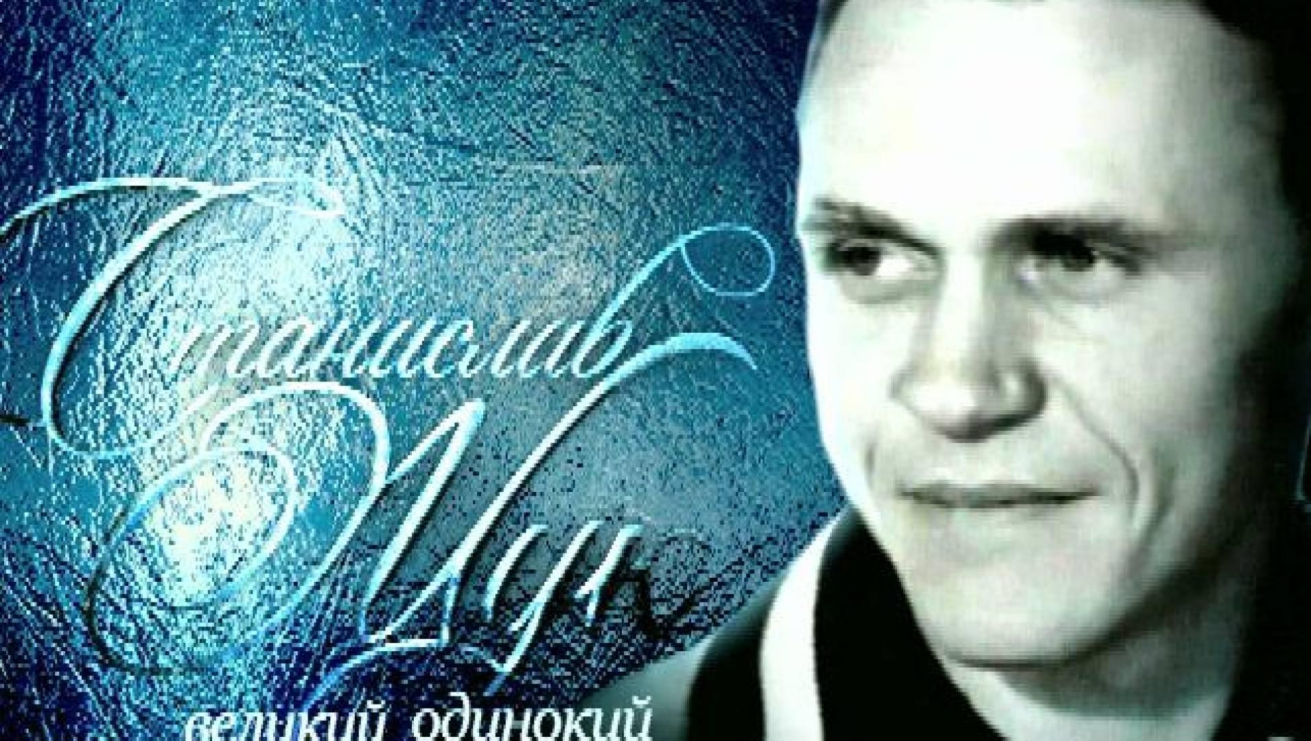 Станислав Жук. Великий одинокий - Документальная, Программа