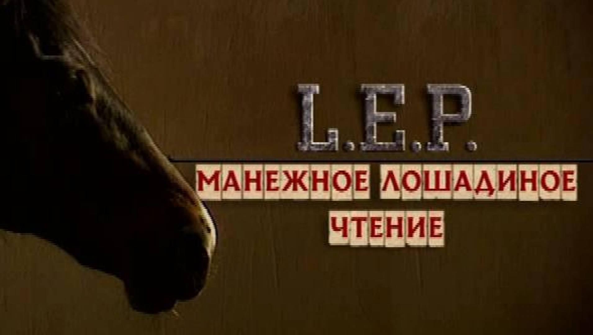 Манежное лошадиное чтение - Документальный фильм