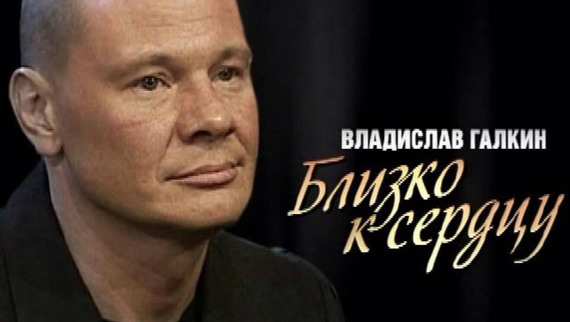 Владислав Галкин. Близко ксердцу - Документальный фильм