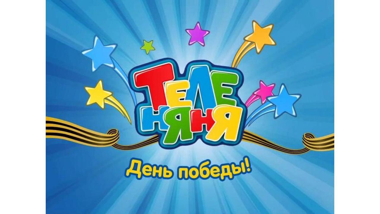 День Победы наканале ТелеНяня