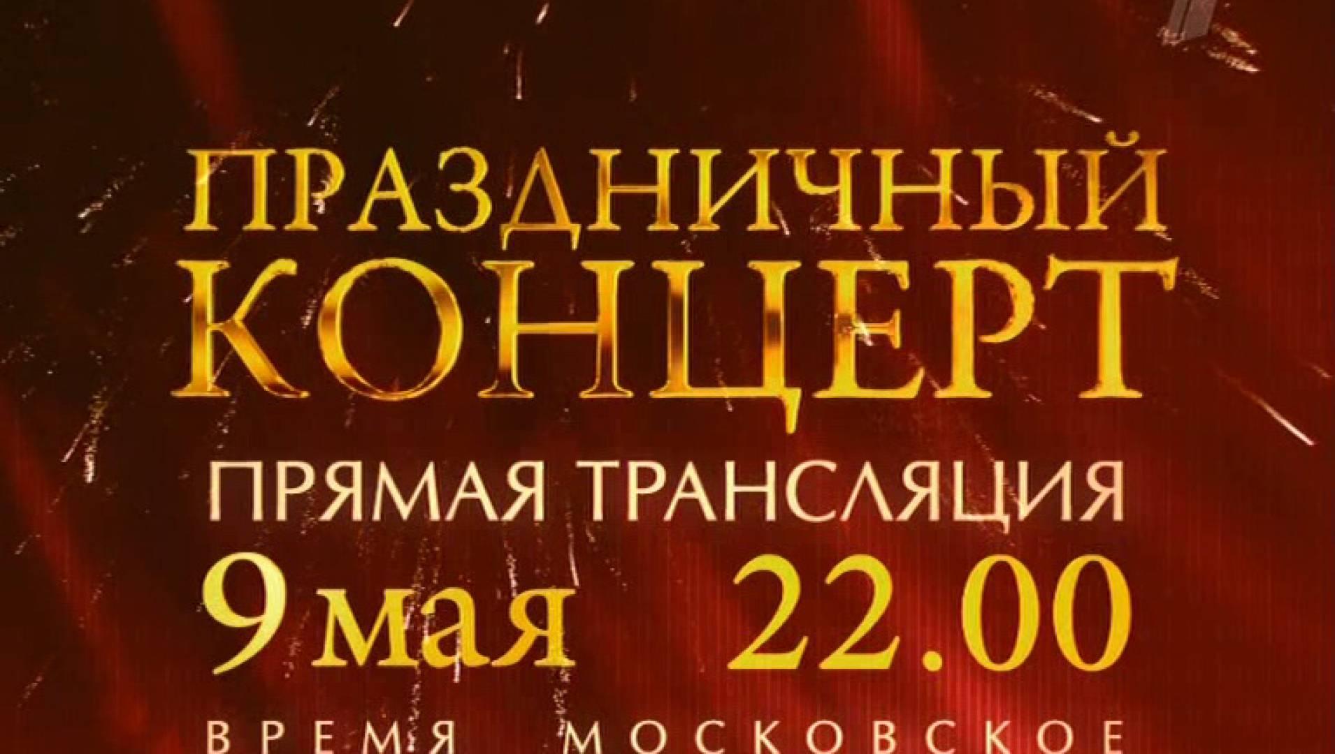 Праздничный концерт 9мая - Концерт