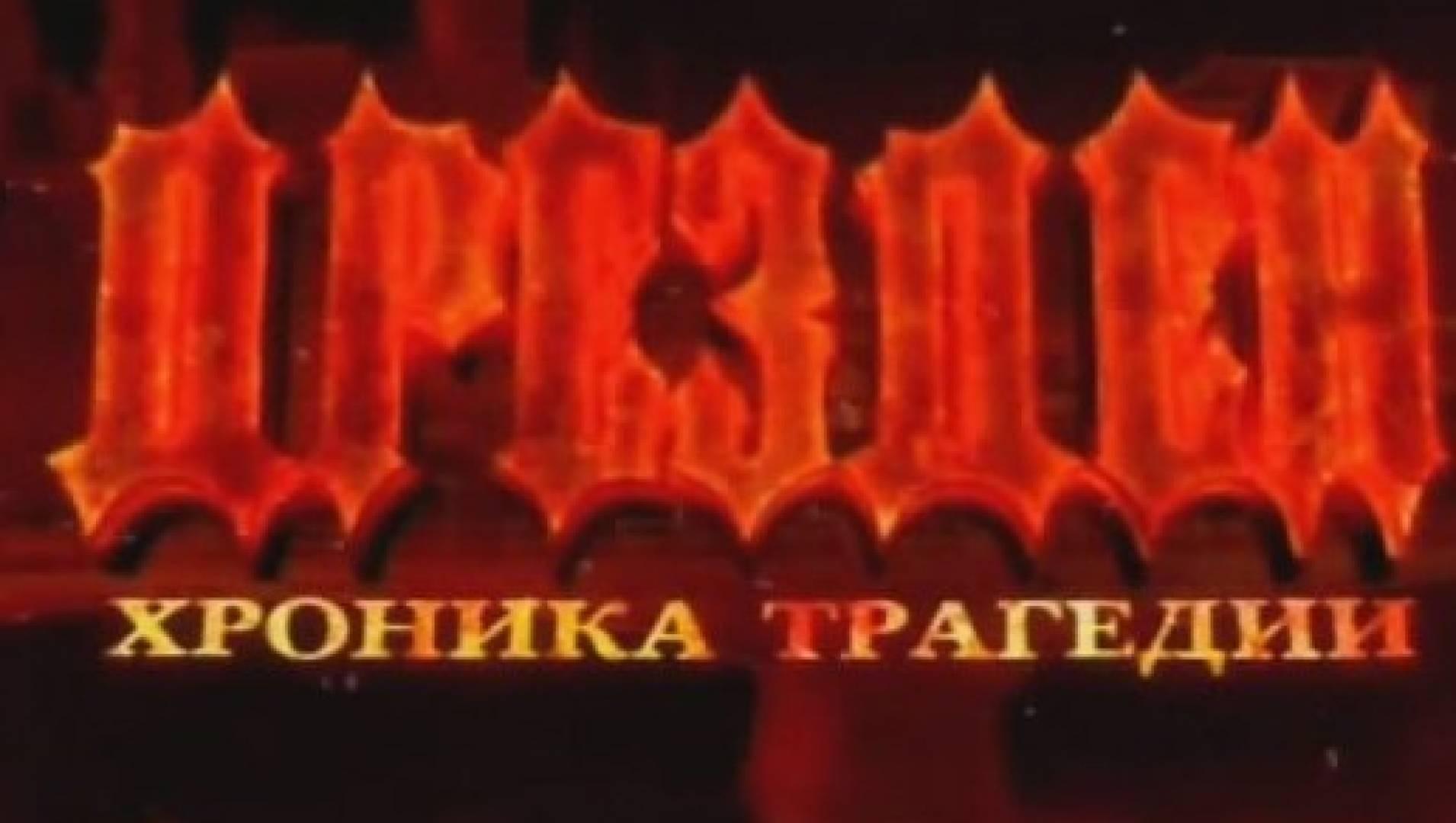 Дрезден - Документальный фильм