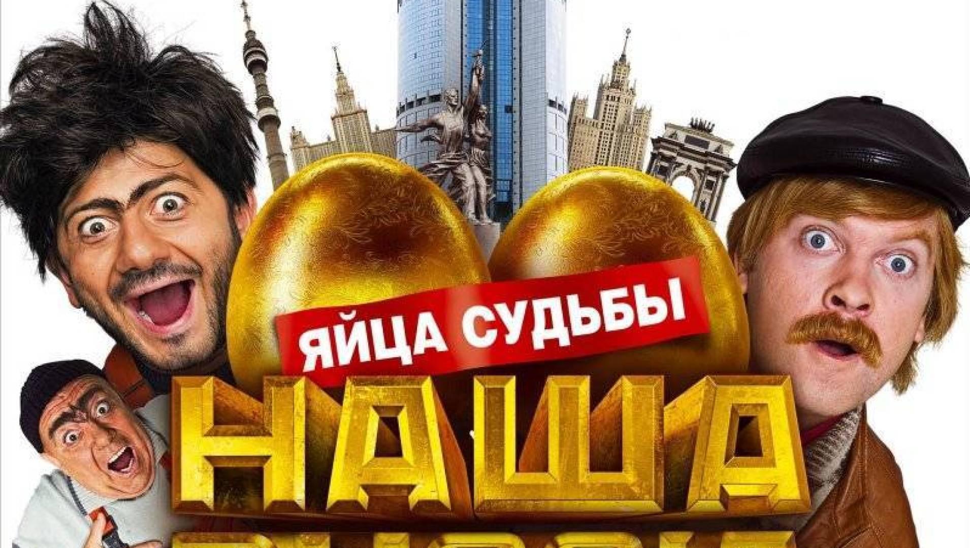 Наша Russia: Яйца судьбы - Комедия, Фильм