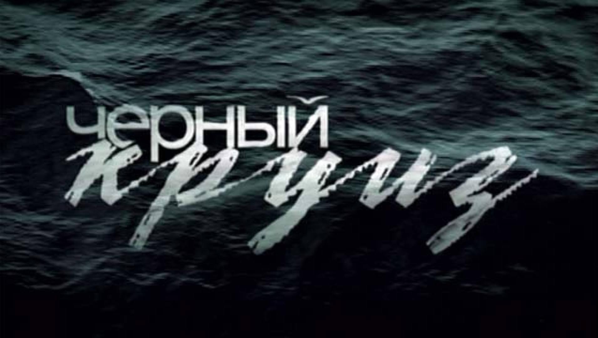 Черный круиз - Документальный фильм
