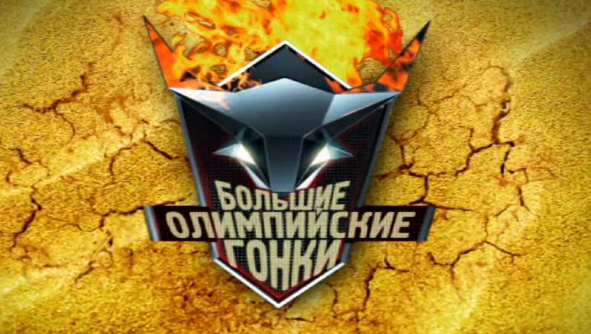 Большие гонки. Новый сезон (2011) - Спортивная, Программа