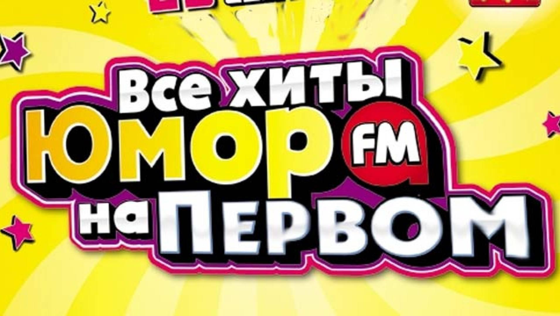 Все хиты Юмор FM на Первом - Развлекательная, Программа