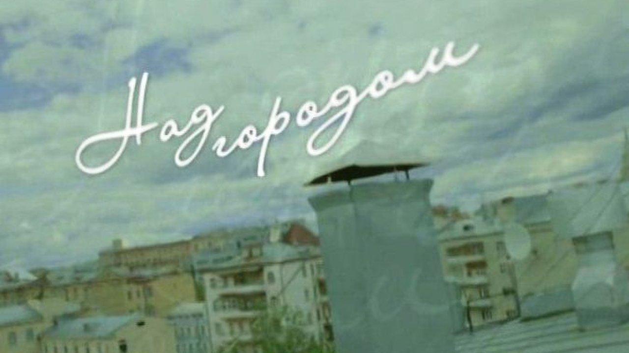 Над городом - Мелодрама, Фильм