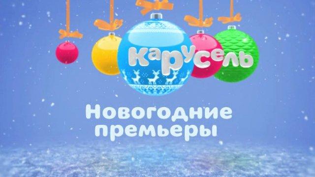 Новогодние каникулы c телеканалом «Карусель»