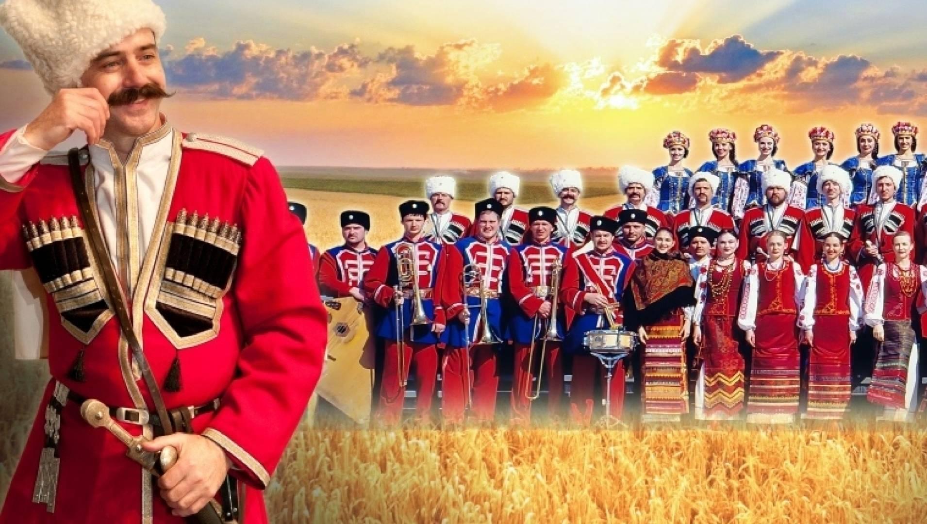 200 лет Кубанскому Казачьему хору - Концерт