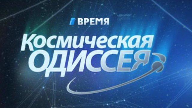 """Космическая одиссея канала """"Время"""""""