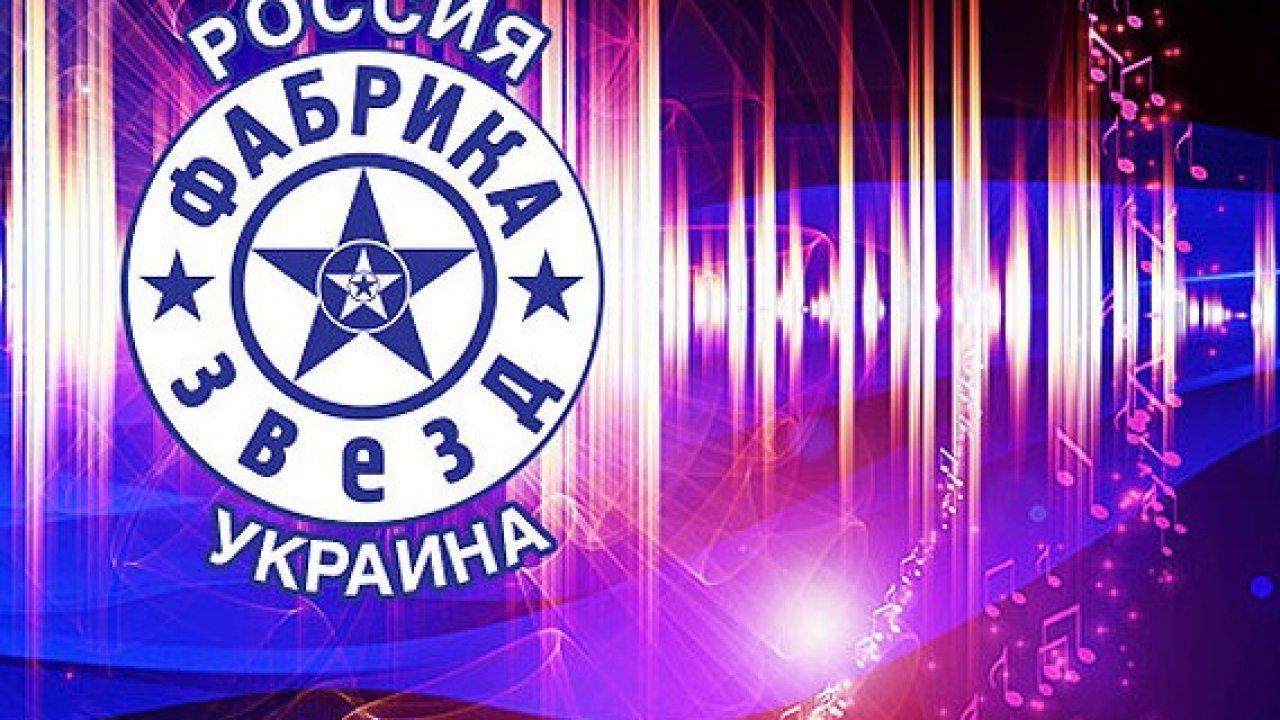 Фабрика звезд. Россия — Украина - Музыкальная, Развлекательная, Программа