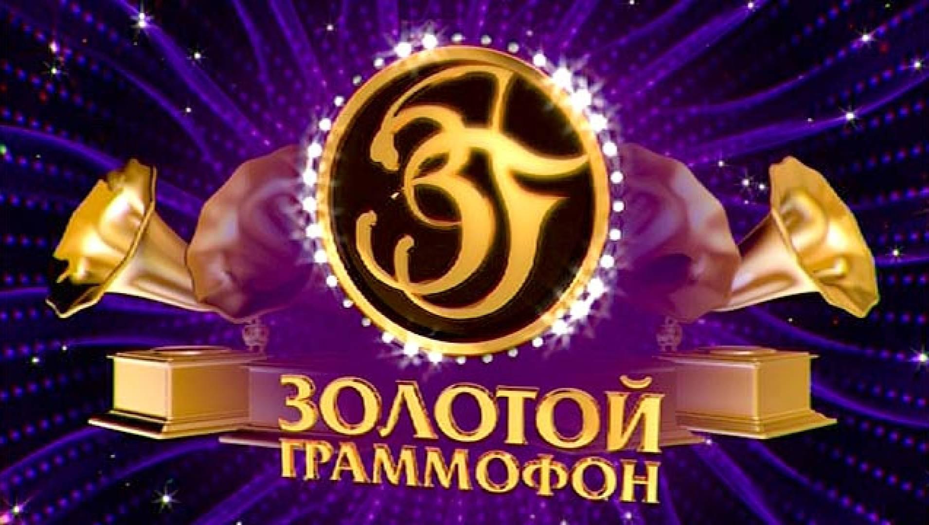 Золотой граммофон 2014 - Программа