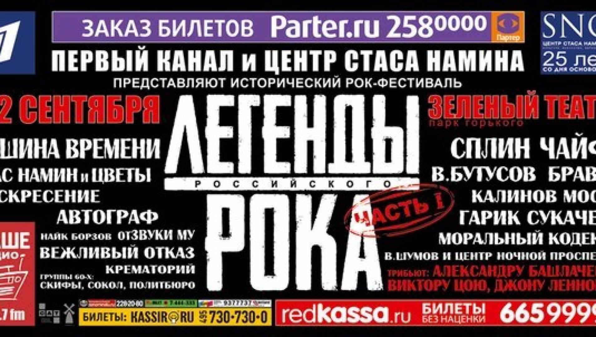 Легенды русского рока - Музыкальная, Программа
