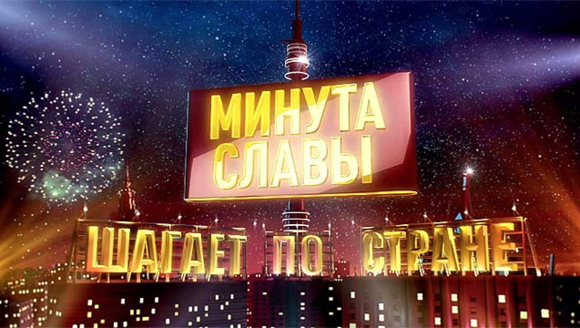 «Минута славы» шагает по стране. Финал (2012) - Развлекательная, Программа
