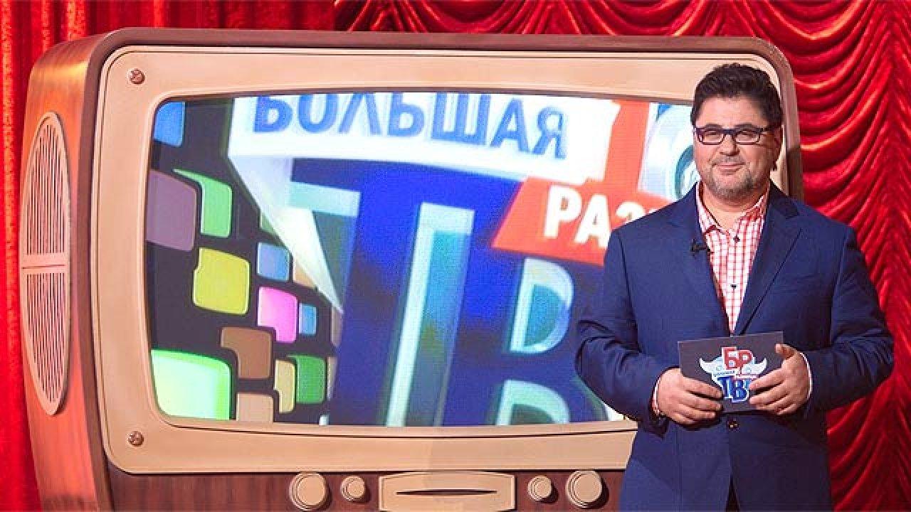 Большая Разница ТВ - Юмористическая, Развлекательная, Программа