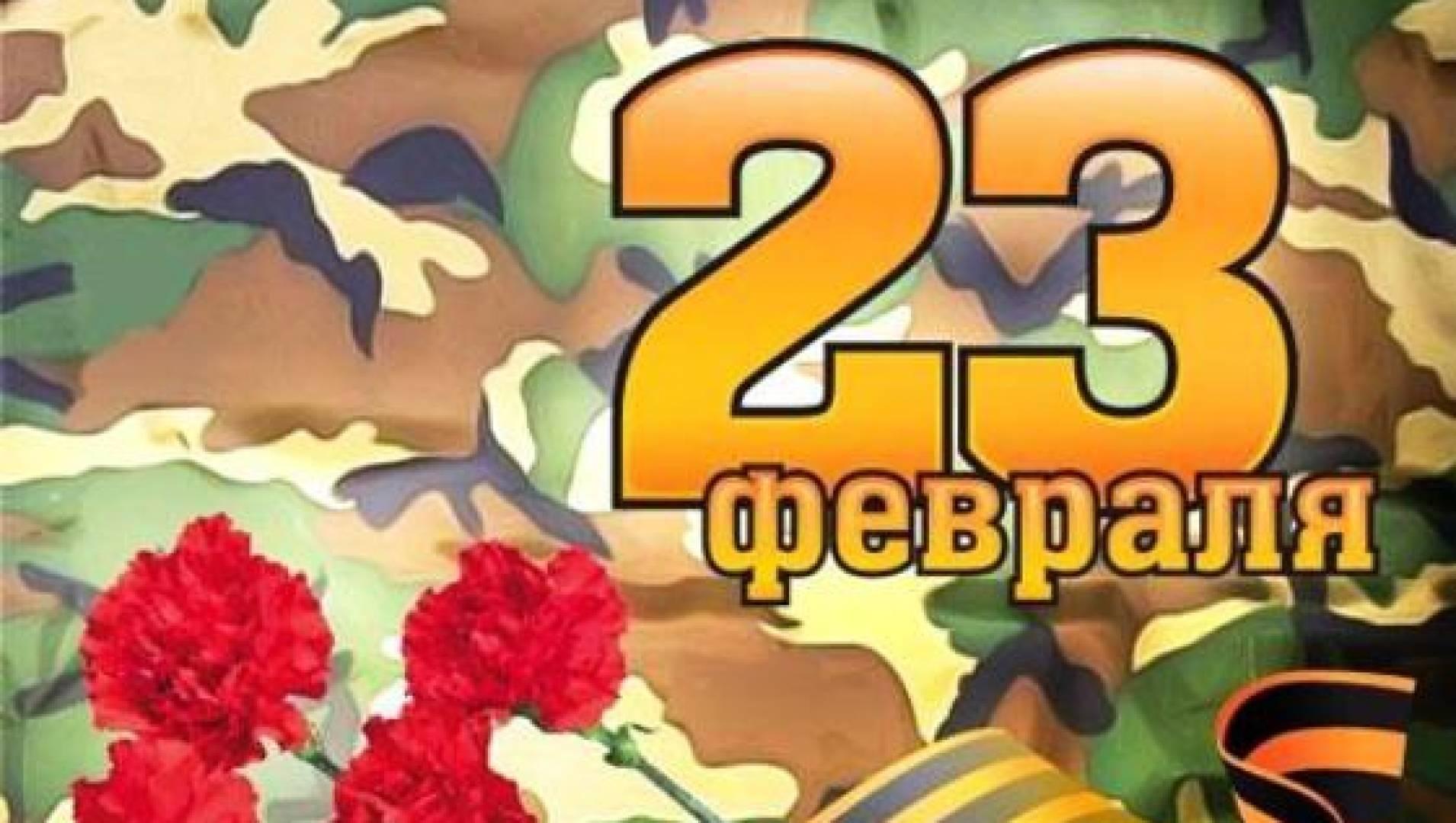 Праздничный концерт ко Дню защитника Отечества - Концерт