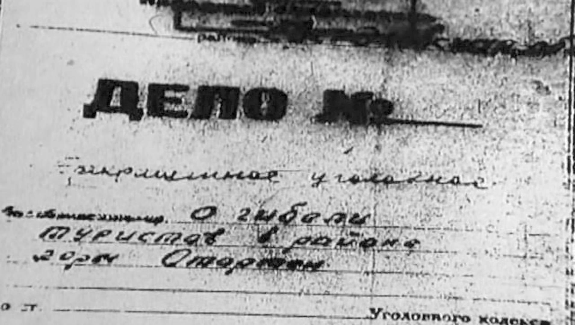 Перевал Дятлова. Отчислены по случаю смерти - Документальный фильм