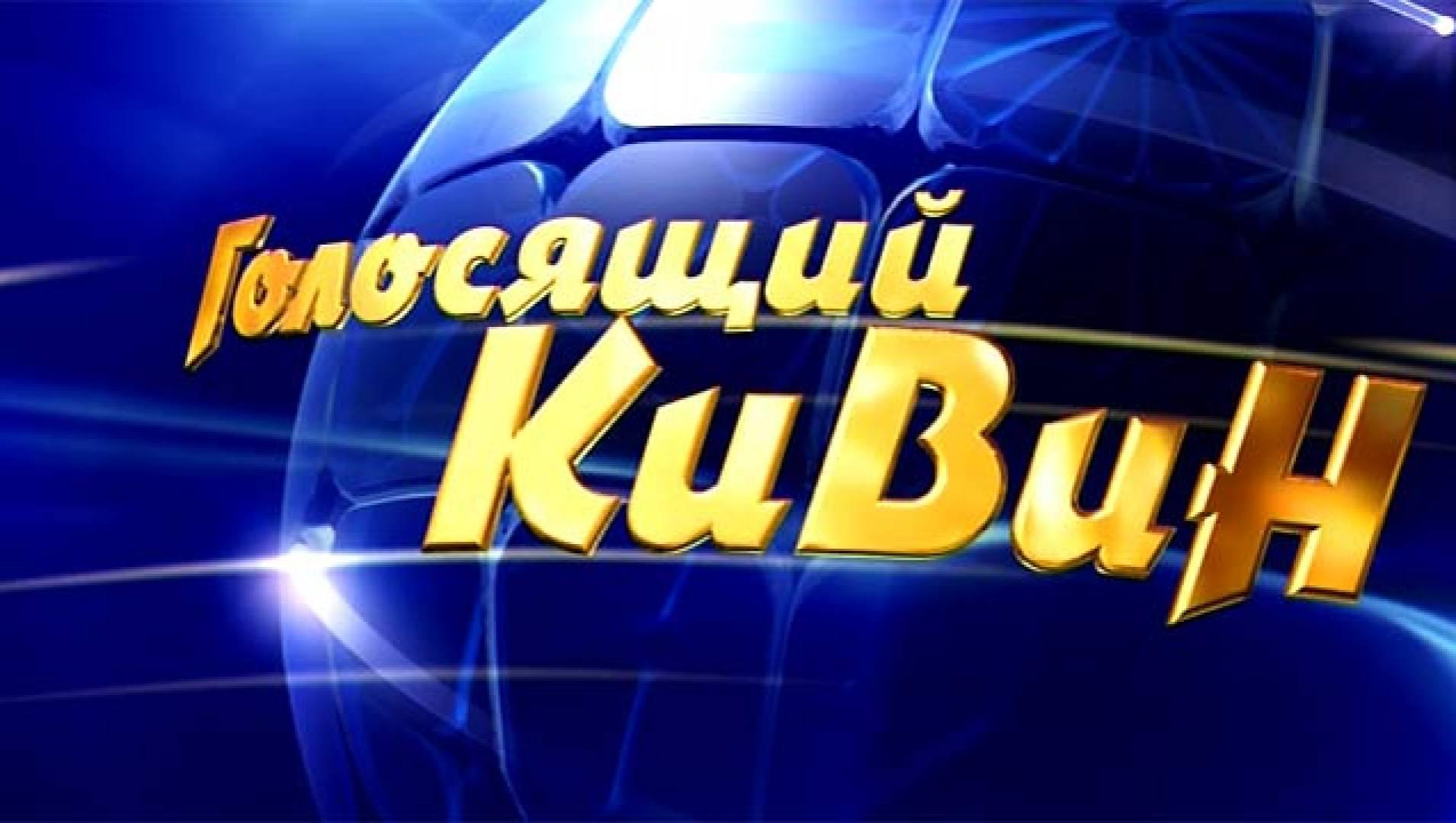 Голосящий КиВиН (2014) - ТВ-шоу