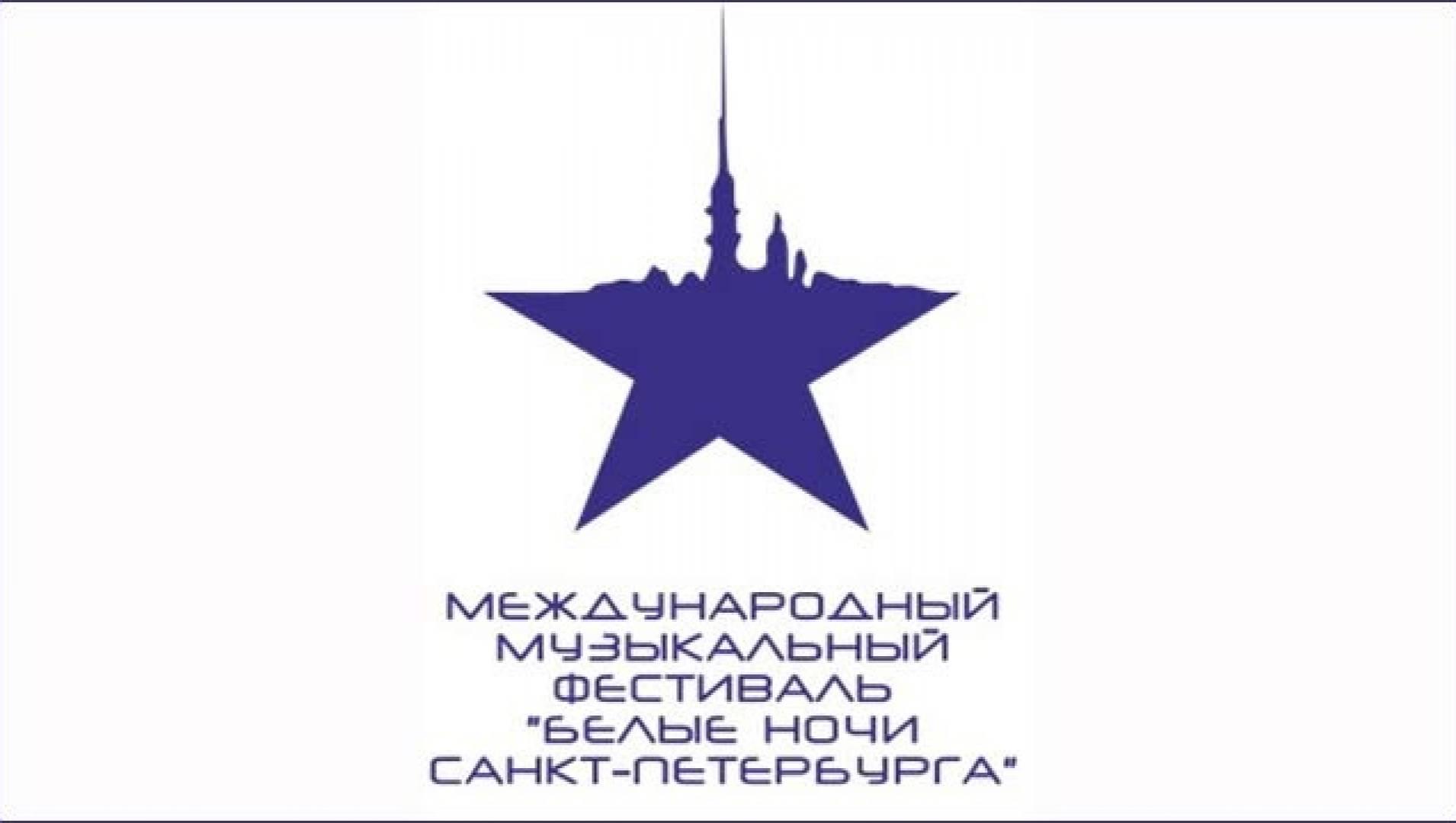 Международный музыкальный фестиваль «Белые ночи Санкт-Петербурга» - Музыкальная, Программа