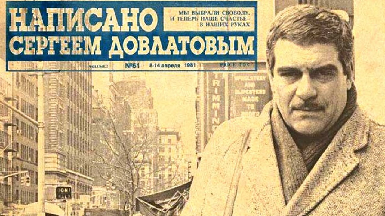 Написано Сергеем Довлатовым - Документальный фильм