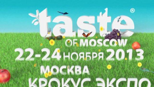 Фестиваль со вкусом!