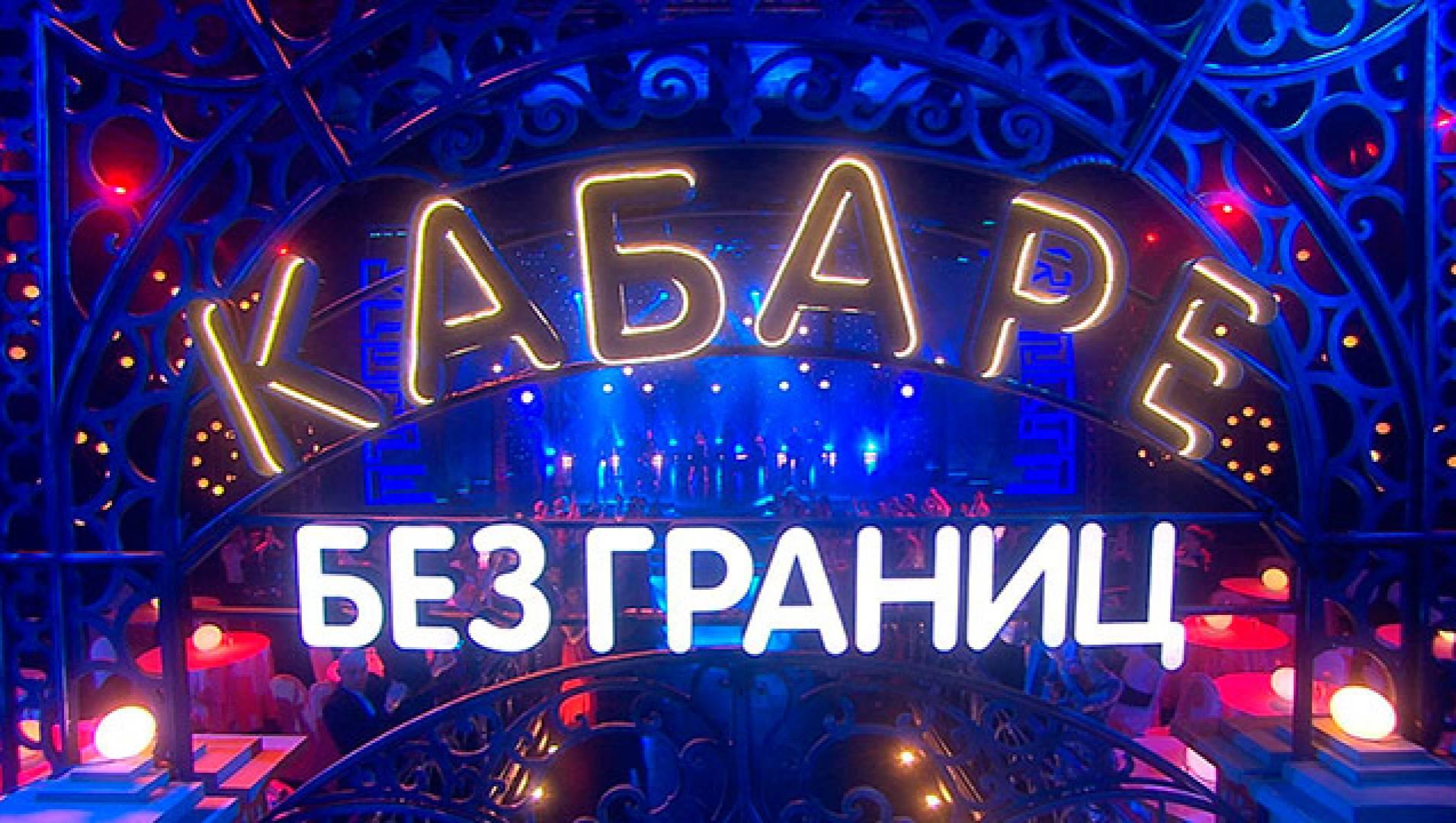 Кабаре без границ - ТВ-шоу