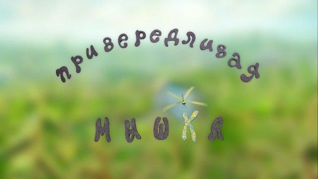 Лучший анимационный фильм для детей покажет «Карусель»