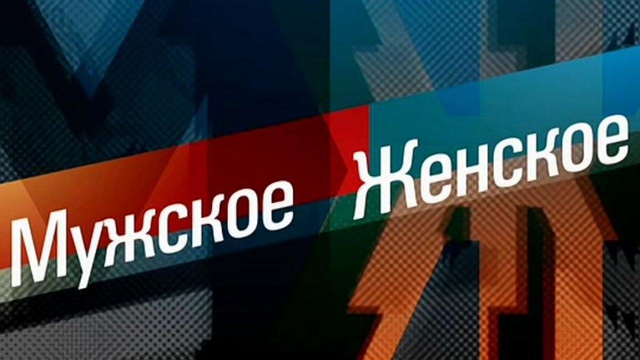 Заставка шоу Мужское \ Женское