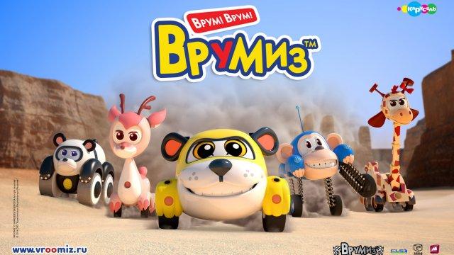 4 ноября в рамках «Большого фестиваля мультфильмов» состоится предпремьерный показ анимационного сериала «Врумиз»