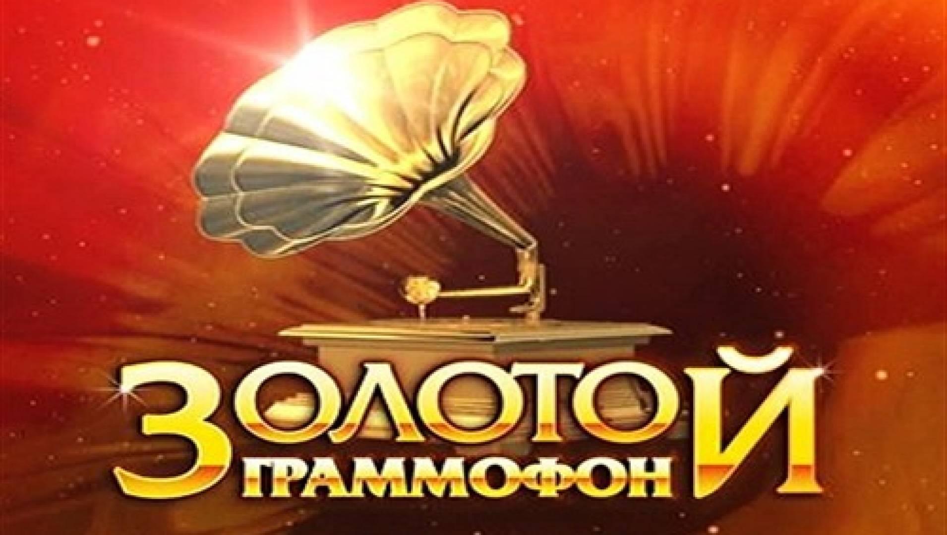 Золотой Граммофон (2014) - Музыкальная, Программа