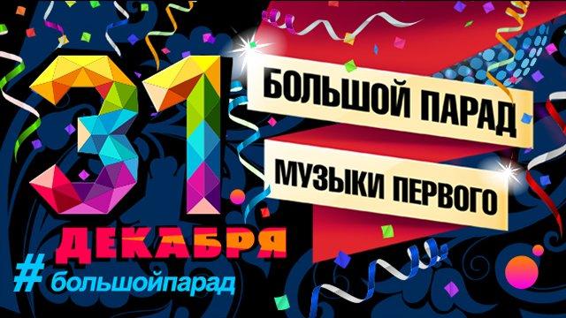 Зрители телеканала Музыка Первого выберут главный хит 2014 года!