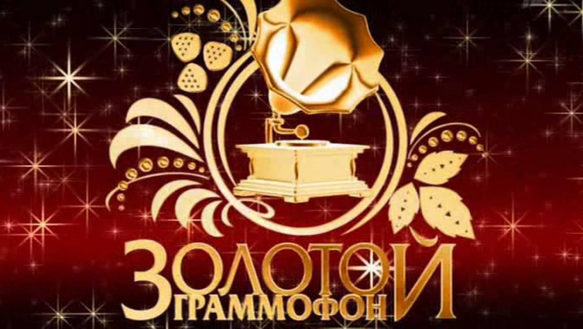 Церемония вручения народной премии Золотой Граммофон (2015) - ТВ-шоу