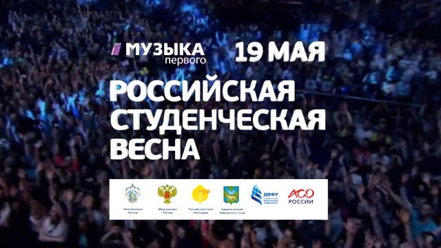 «Российская студенческая весна» стартует во Владивостоке при поддержке «Музыки Первого»!