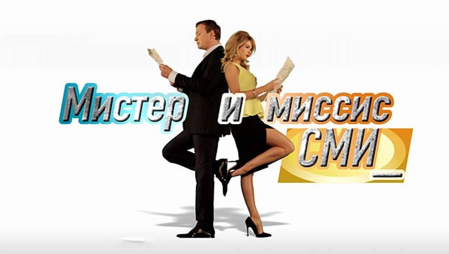 Мистер и миссис СМИ - ТВ-шоу
