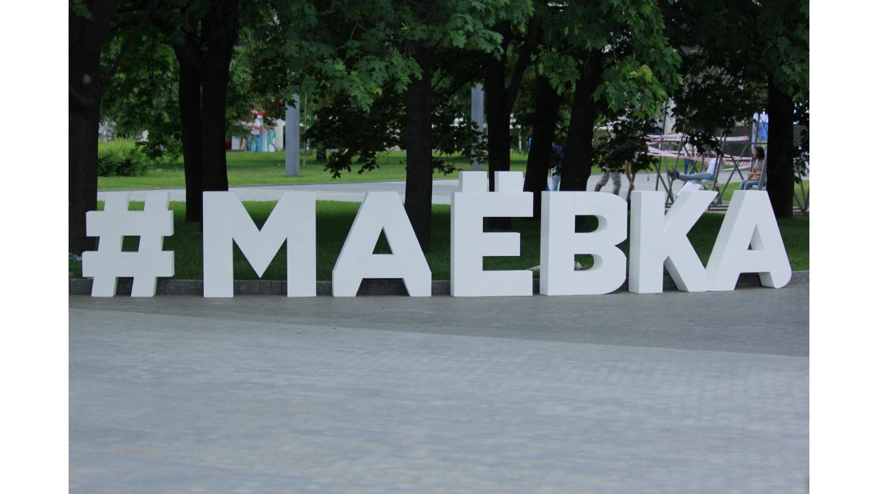 Маёвка Лайв Музеон