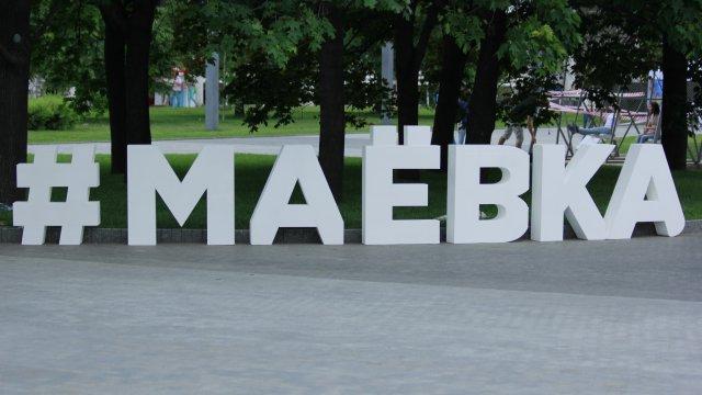 В «Музеоне» прошёл фестиваль «Маёвка Лайв» под эгидой телеканала «Музыка Первого»